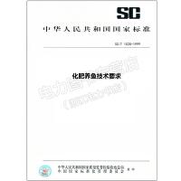 SC/T 1028-1999 化肥养鱼技术要求