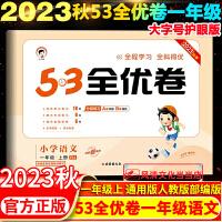 2020春53全优卷一年级下册语文人教版部编版小学语文53天天练同步试卷曲一线