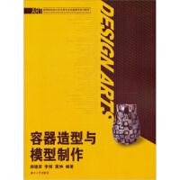 容器造型与模型制作 郝建英 等 9787566700933