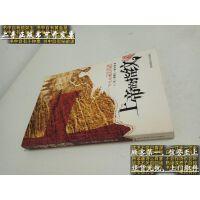【二手旧书9成新】上帝的指纹 /[英]奥斯汀・费里曼 陕西师范大学出版社