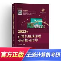 王道计算机考研2022 王道计算机组成原理 王道计算机考研 2022天勤王道考研 计算机网络考研2022 王道考研系列