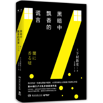 黑暗中飘香的谎言(pdf+txt+epub+azw3+mobi电子书在线阅读下载)