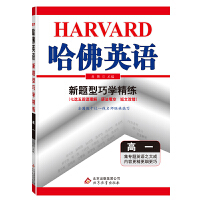 哈佛英语新题型巧学精练高一(适用于2022)