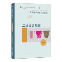 【二手旧书8成新】资本运营理论与实务 林勇 科学出版社 9787030303011 王雪青,郑美京 978753227