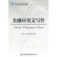 【二手旧书8成新】金融应用文写作 贾青 等 9787509553916