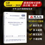2019年新版 GB 50068-2018 建筑结构可靠性设计统一标准 替代GB 50068-2001 建筑结构可靠度
