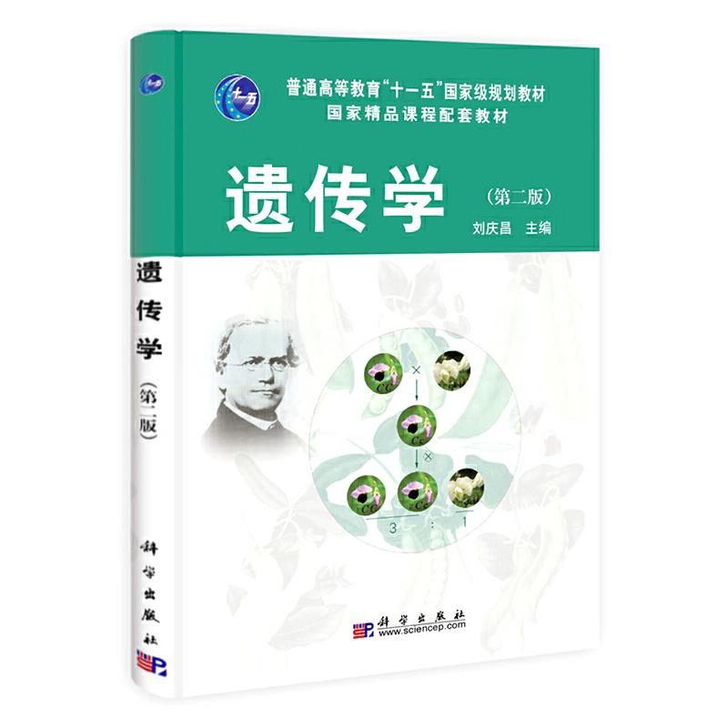 遗传学(第二版) 国家精品课程配套教材