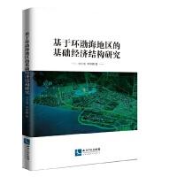基于环渤海地区的基础经济结构研究