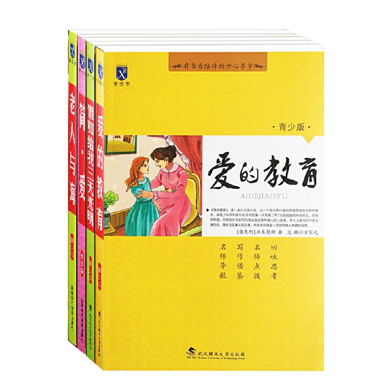 大憨熊绘本馆:名著精选青少版第五辑(套装4本)
