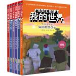 我的世界・冒险故事图画书 6册 (勇敢+信任+智慧+友谊+谅解+团结)