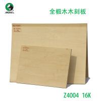 马利全椴木木刻板Z4004/版画材料30x22cm/A4 雕刻板/版画板16K