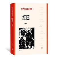 官方正版 红日 吴强 著 红色长篇小说经典 平装 长篇小说 人民文学出版社