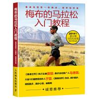 梅布的马拉松入门教程 像波马一样跑步 思考和饮食 跑步越野跑徐国锋跑步圣经 马拉松训练营养方法 心理原则经验分享图书