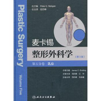 麦卡锡整形外科学:第五分卷  乳房(翻译版)