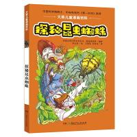 大英儿童漫画百科・探秘昆虫蜘蛛(精致版)