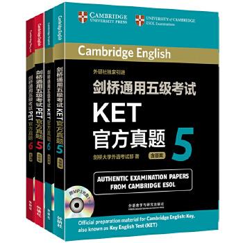 剑桥通用五级考试KET/PET官方真题(套装共4册)