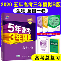 2020版53B高考生物五年高考三年模拟B版生物全国1卷新高考生物高三高考一轮二轮总复习资料曲一线
