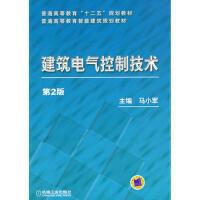 【二手旧书8成新】建筑电气控制技术(第2版 马小军 9787111372363