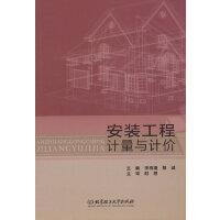 【二手旧书8成新】安装工程计量与计价 李晓�[,黎诚 9787568202770