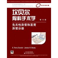 坎贝尔骨科手术学 先天性异常和发育异常分册(英文影印版,第12版)(国外引进)