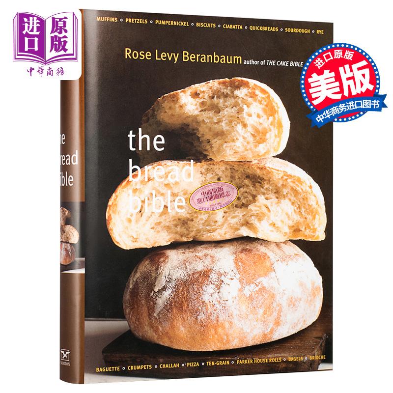 【中商原版】面包圣经 英文原版 The Bread Bible Rose Levy Beranbaum WW Norton & Co 时尚休闲