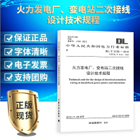 DL/T5136-2012火力发电厂变电站二次接线设计技术规程