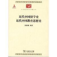 近代中国留学史 近代中国教育思想史(中华现代学术名著5) 商务印书馆
