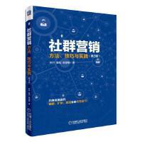 机械工业 社群营销:方法、技巧与实践(第2版)互联网营销书籍 网络营销方案策划市场营销广告推广经营管理 微信群营销畅销
