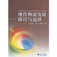 【旧书二手书8新正版】 现代物流发展路径与选择(附赠VCD光盘1张) 程言清, 王凤山,