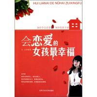 【二手书8成新】会恋爱的女孩幸福 白山 9787563925674