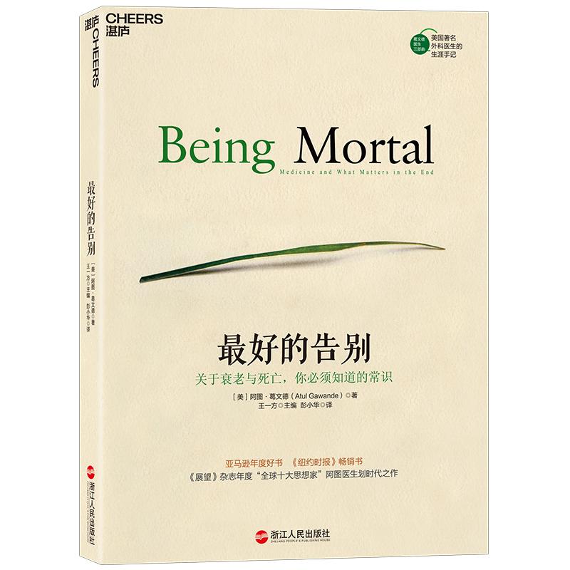 的告别:关于哀老与死亡,你必须知道的常识