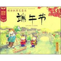 中国记忆:粽米飘香艾蒲长(端午节) 9787303133666