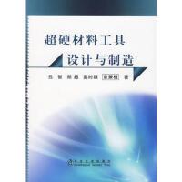 【二手书9成新】 超硬材料工具设计与制造 吕智 等 冶金工业出版社 9787502450489