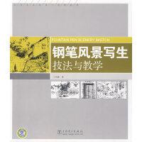 从写生走向设计表现系列 钢笔风景写生技法与教学