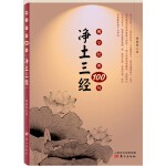 《佛学经典100句-----净土三经》