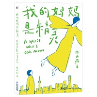 我的妈妈是精灵(中国儿童文学经典,入选全国小学生基础阅读书目,内附手绘精灵飞行地图!)
