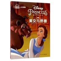 美女与野兽/迪士尼公主故事