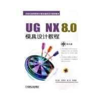 【二手旧书8成新】UG NX 8 0模具设计教程 高玉新李丽华戴晟 9787111400301