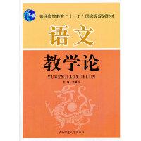 【二手书9成新】 语文教学论 李景阳著 陕西师范大学出版社 9787561325773