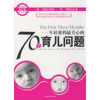 年轻爸妈最关心的70个育儿问题