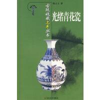 古玩收藏上手丛书―光绪青花瓷