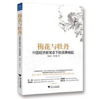 梅花与牡丹:中国经济新常态下的消费崛起