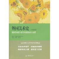 【二手旧书8成新】外国美术史(白金版 王树良,张玉花 9787562465676