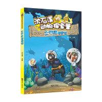 沈石溪动物探索营――太平洋寻宝记