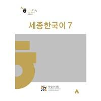 世宗韩国语 7 Sejong Korean 7