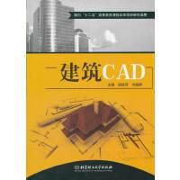 【二手旧书8成新】建筑CAD 胡岳芳,冷超群 9787564043865