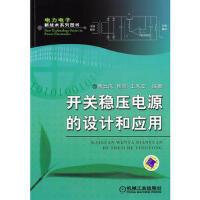 【二手旧书8成新】开关稳压电源的设计和应用 裴云庆 9787111304630