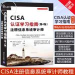 正版 CISA认证学习指南第4版 注册信息系统审计师CISA注册审计师考试教程教材复习指南CISA证书ISO标准系统开