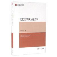 当代中国文艺学研究文库:文艺美学及文化美学