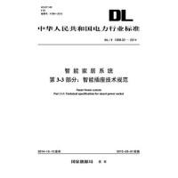 DL/T 1398.33-2014 智能家居系统 第3-3部分:智能插座技术规范